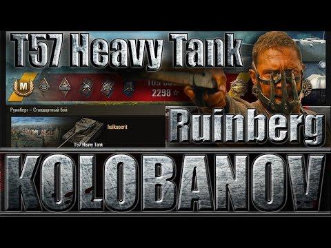 T57 Heavy Tank КОЛОБАНОВ, ПУЛ. Руинберг - лучший бой T57 Heavy Tank World of Tanks.