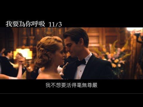 【我要為你呼吸】電影精彩版預告11/3 浪漫獻映