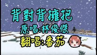 【番茄】 首次公開演唱?! 【林俊傑 - 背對背擁抱】 不專業翻唱 (cover)