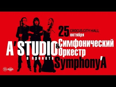 A'Studio / Crocus City Hall / 25 октября 2014 г.