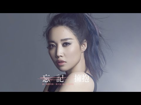 A-Lin《忘記擁抱 Forget Love》 Official Music Video HD - 電影『234說愛你』主題曲
