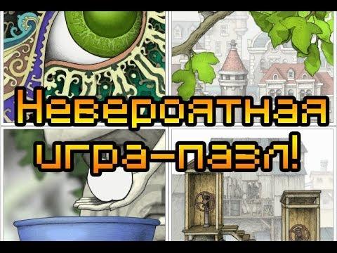 Обзор Gorogoa [Невероятная игра с уникальным геймплеем!]