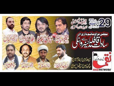 29 Rajab 6 April 2019 Live Majlis Aza Hajveri Town Faisalabad (NaqiNetwork Live)