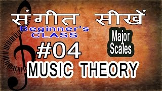 Basic Music Theory Lessons for Beginners in Hindi 04 How to Write Major Scales