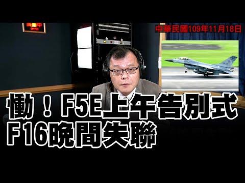 電廣-陳揮文時間 20201118-慟!F5E上午告別式 F16晚間失聯