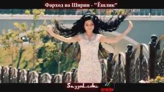 Farhod va Shirin - Yoshlik (Eng gullagan yoshlik chog'imda)
