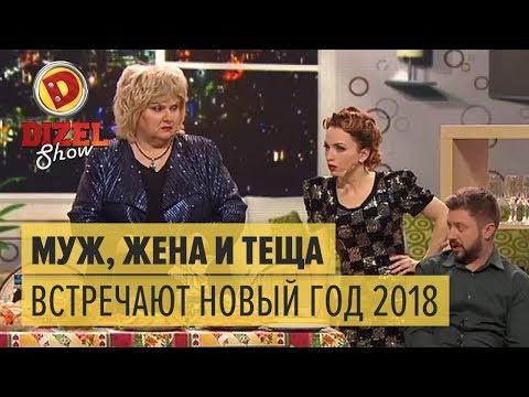 Муж, жена и теща встречают Новый год 2018 – Дизель Шоу | ЮМОР ICTV