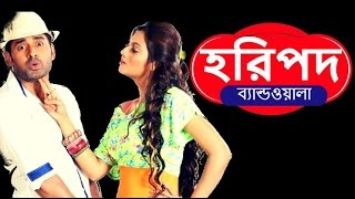 Haripada Bandwala upcoming bengali new movie 2016 | First  look | latest news | Ankush | Nusrat