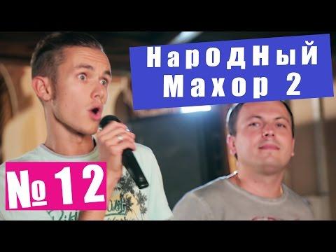 Народный Махор 2 - Выпуск 12. Песни