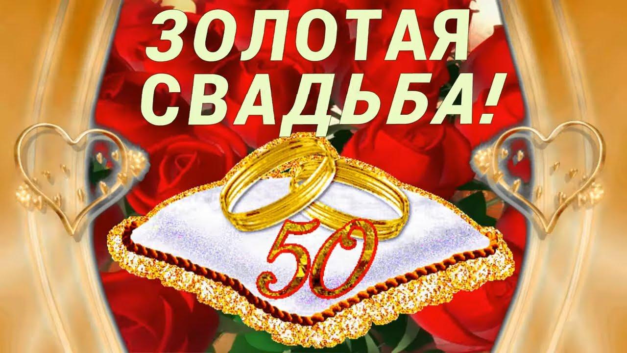 Поздравление С Годовщиной 50 Лет