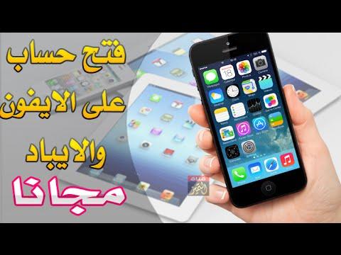 فتح حساب ابل ستور مجاني على الايفون Iphone والايباد ipad بالتفصيل