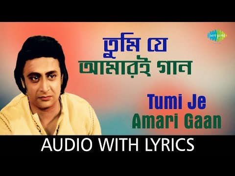 Tumi Je Amari Gaan with lyrics | Shyamal Mitra | Ajasra Dhanyabad | HD Song