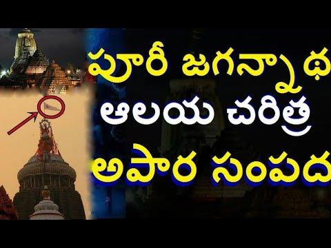 Puri Jagannath Temple Secrets | Puri Jagannath Mandir Mystery & History in Telugu/telugu info media