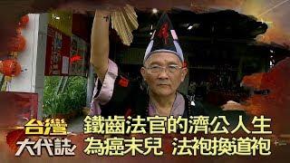 鐵齒法官的濟公人生《台灣大代誌》20180812