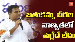 KTR Speech About Weavers in Sircilla And Bathukamma Sarees and Schemes | Telangana | KCR