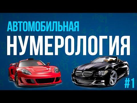 Автомобильная нумерология. Часть 1 | Ольга Герасимова