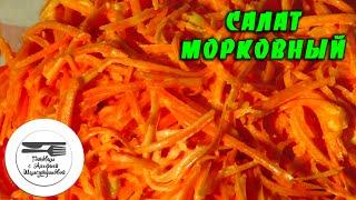 Салаты из моркови пошаговые рецепты