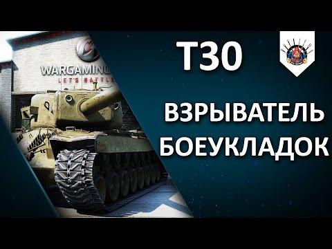 T30 - ЛЮБИТЕЛЬ ВЗРЫВАТЬ БК / EviL_GrannY один бой из стрима