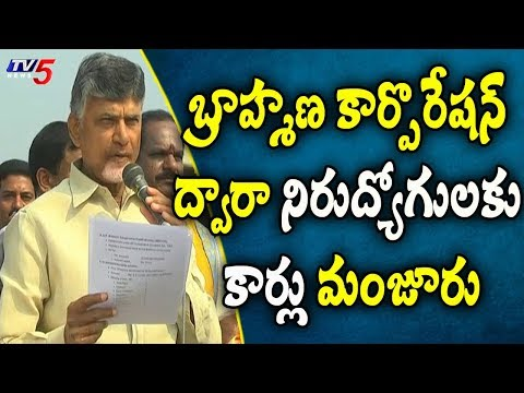 Andhra Pradesh Govt To Distribute Swift Dzire Cars Among Unemployed Brahmin Youth | TV5
