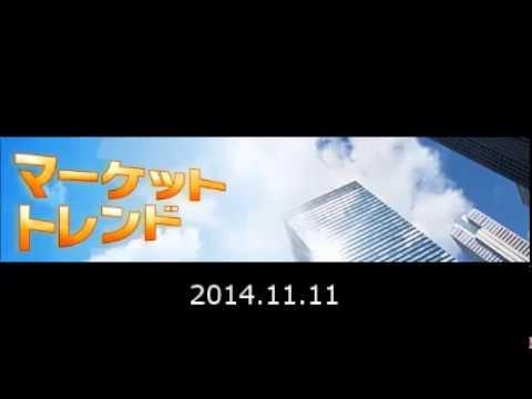 2014.11.11 マーケット・トレンド「ファンダメンタルズ分析の必要性」ラジオNIKKEI