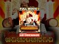 Sri Kshetra Aadi Chunchanagiri | Full HD Kannada Movie | Ambarish, Sri Murali, Shruthi