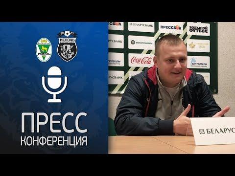 Гомель – Ислочь | Пресс-конференция Виталия Жуковского