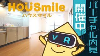 南矢三町 アパート 2LDKの動画説明