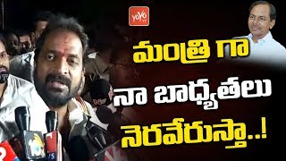 Srinivas Goud First Speech as Telangana Minister | Mahabubnagar News | TRS Party