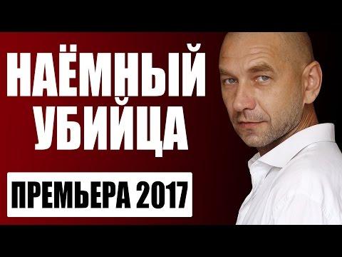 УБОЙНЫЙ БОЕВИК Наёмный Убийца (2017) фильмы про криминал