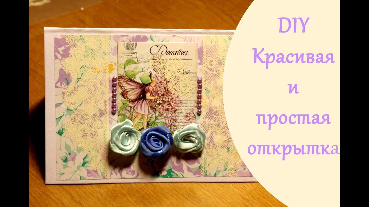 Красивая и простая открытка своими руками с днем рождением 22