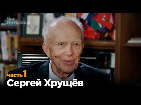 """Сергей Хрущёв в программе """"Час интервью"""" Часть 1."""