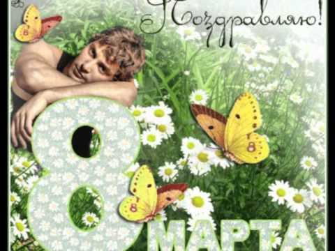 С праздником ВЕСНЫ,КРАСОТЫ,ЛЮБВИ, девочки! С 8 МАРТА!
