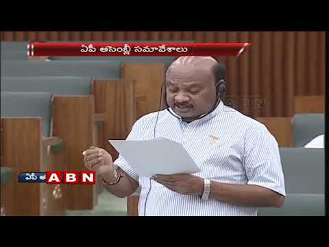 TDP Leader Ayyanna Patrudu Speech In AP Assembly | AP Assembly Monsoon Season | ABN Telugu