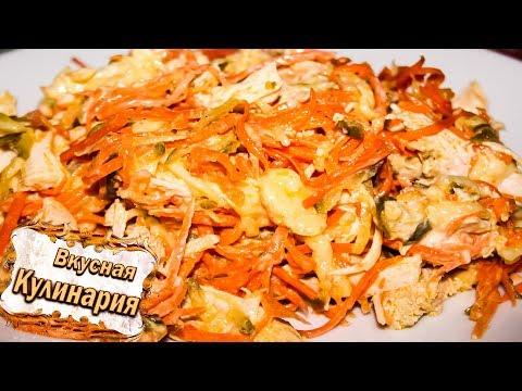 Салат с морковчой, с мясом куриным, огурцами, и сыром. Нереально вкусный салат!