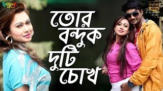 Tor Bonduk Duti Chokh | Gundami | New Bangla Song | HD