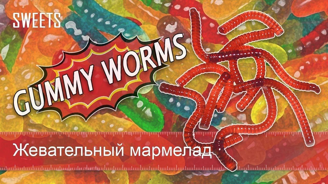 Как сделать мармелад червячки в домашних условиях
