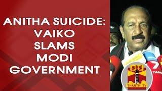 Anitha Suicide : Vaiko Slams Narendra Modi Government | Thanthi TV