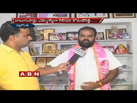 We Will Defeat Komatireddy Venkata Reddy In Nalgonda, Says Kancharla Bhupal Reddy | ABN Telugu