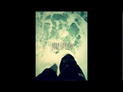 關東煮ft.MC real-今晚不回家