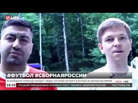 Народная команда бросила вызов сборной России по футболу
