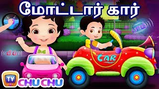 மோட்டார் கார் பாடல் Motor Car Song | Tamil Rhymes for Children | ChuChu TV Kids Songs