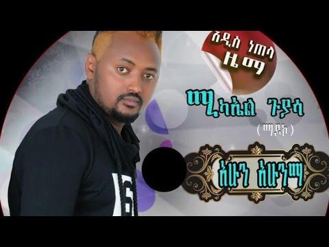 Michael Guyassa - Ahun Ahunma - (Official Music Video)