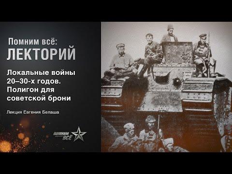 """Лекция Евгения Белаша """"Локальные войны 20-30-х годов. Полигон для советской брони"""""""