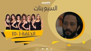 Download Episode 50 - Sabaa Banat Series | الحلقة الخمسون  - السبع بنات 3Gp Mp4