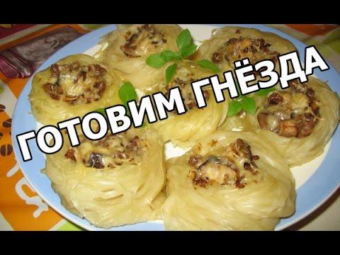 Как готовить гнезда - видео