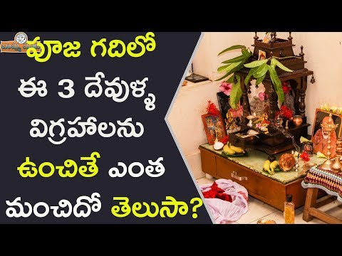 పూజ గదిలో ఈ 3 దేవుళ్ళ విగ్రహాలను ఉంచితే ఏమవుతుందో తెలుసా? | Don't Keep These God Idols At Pooja Room