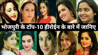 bhojpuri top-10 actress story video भोजपुरी सिनेमा के दस टॉप हिरोईन के विडीयो-देखिए