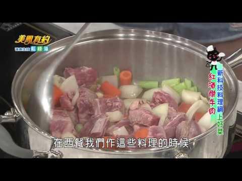 台綜-美鳳有約-EP 593 美鳳上菜 紅酒燉牛肉、鮮蝦蔬菜烘蛋 (蘇晏霈、張秋永)