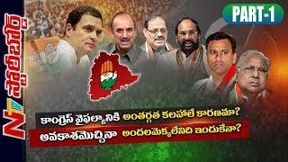 కాంగ్రెస్ వైఫల్యానికి అంతర్గత కలహాలే కారణమా? | Internal Clashes In Congress Leaders | SB 01 | NTV