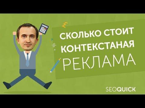 Как Рассчитать Цену Клика в Контекстной Рекламе | SEOquick